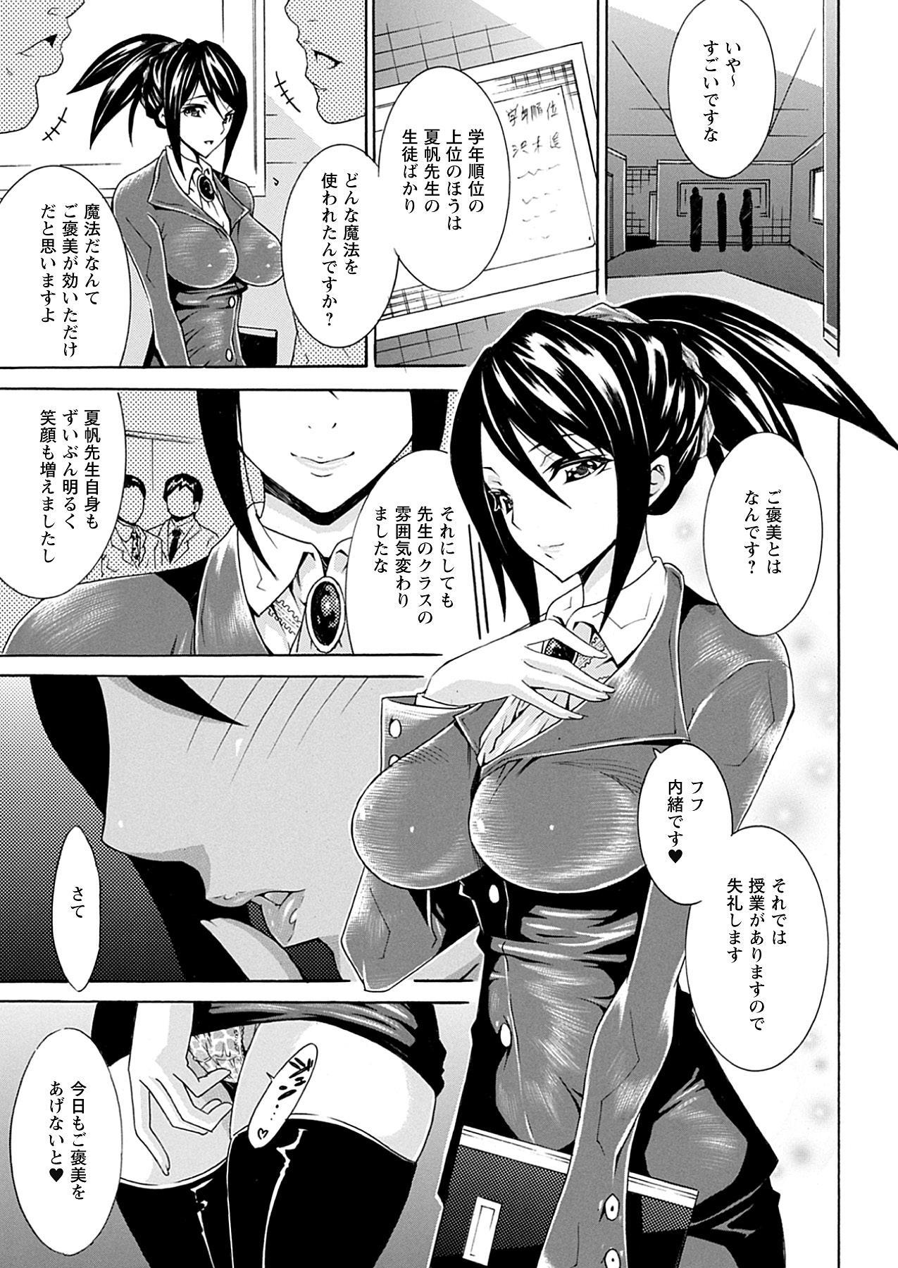 Seiin Shoujo 80