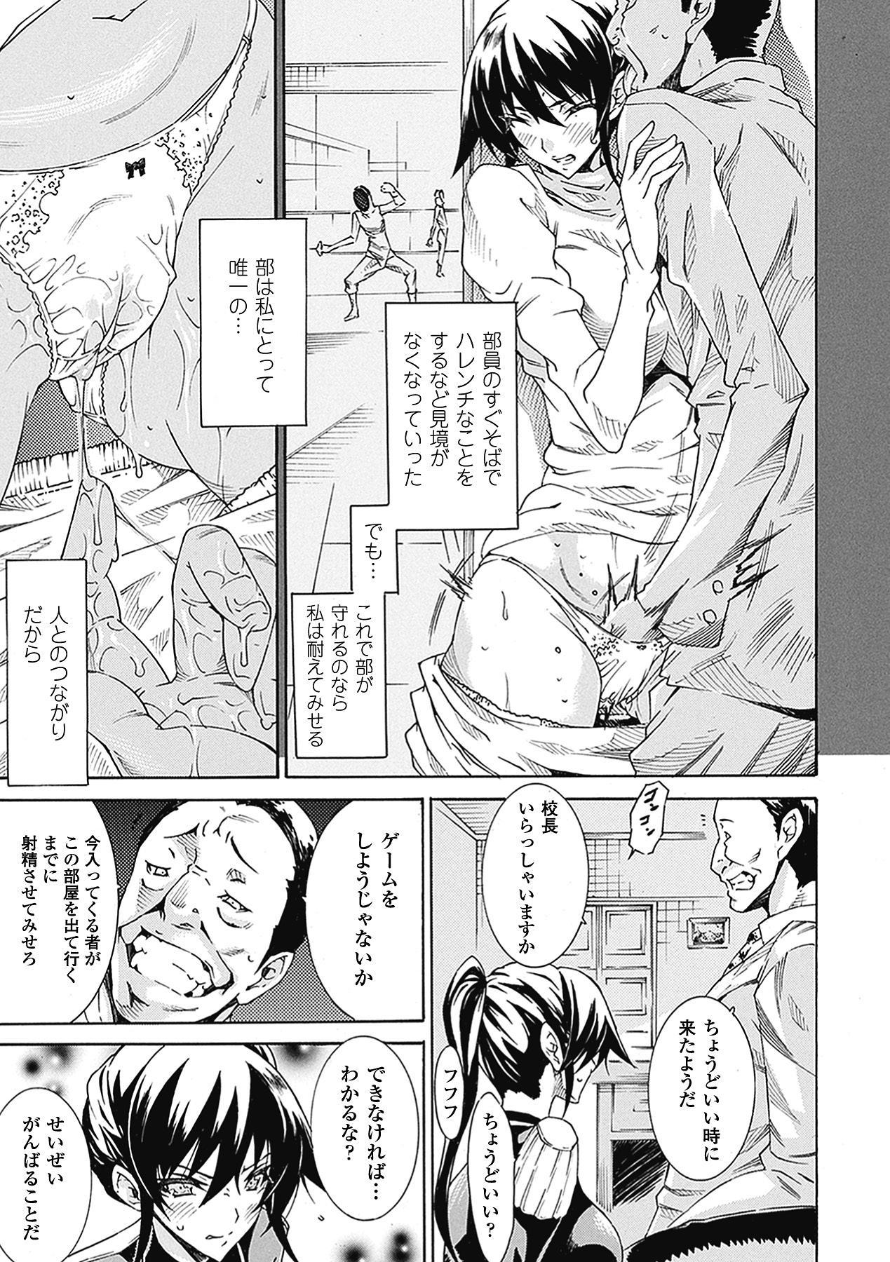 Seiin Shoujo 8