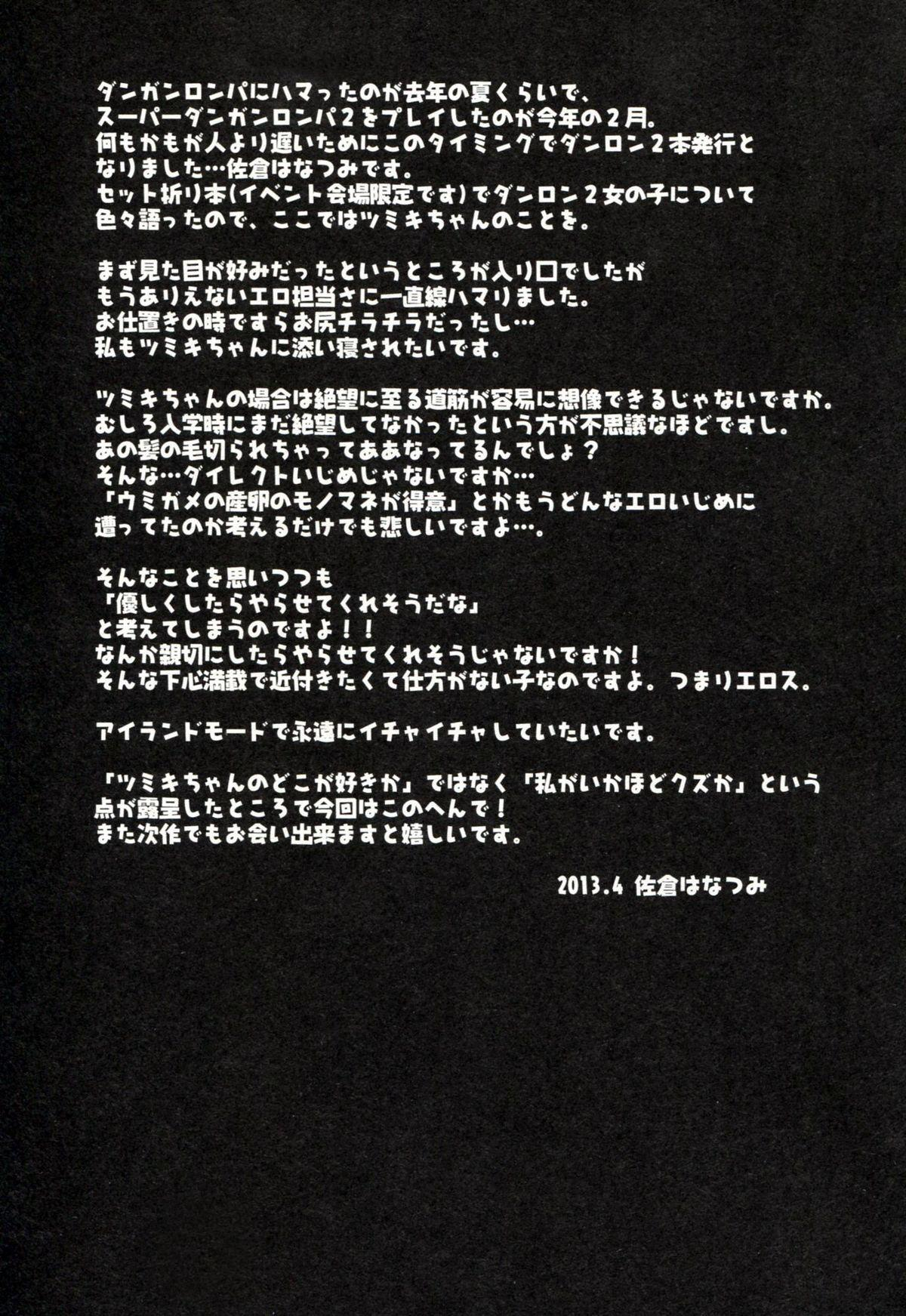 Tsumiki Theatre 23