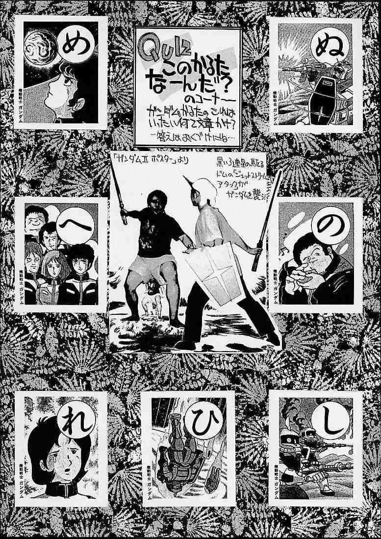 Kidou Senshi 42