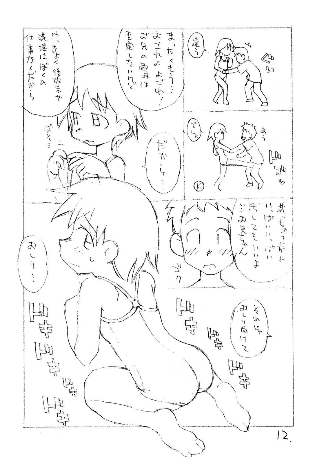 Okosama One-touch 10