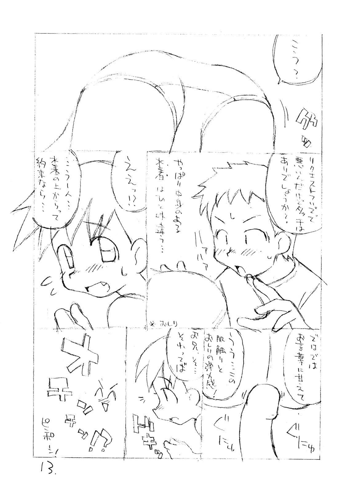 Okosama One-touch 11