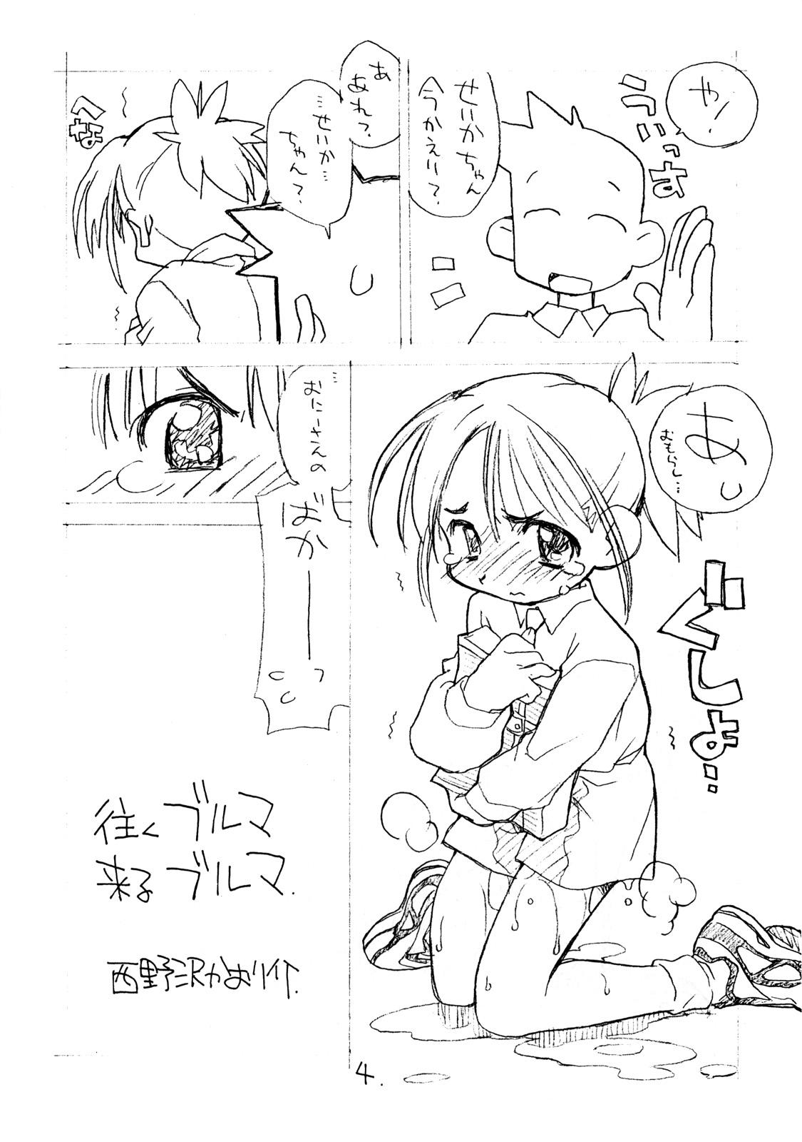 Okosama One-touch 2