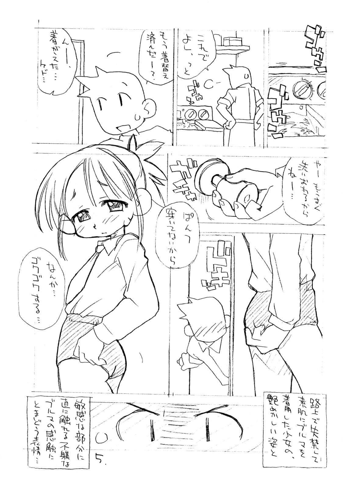 Okosama One-touch 3