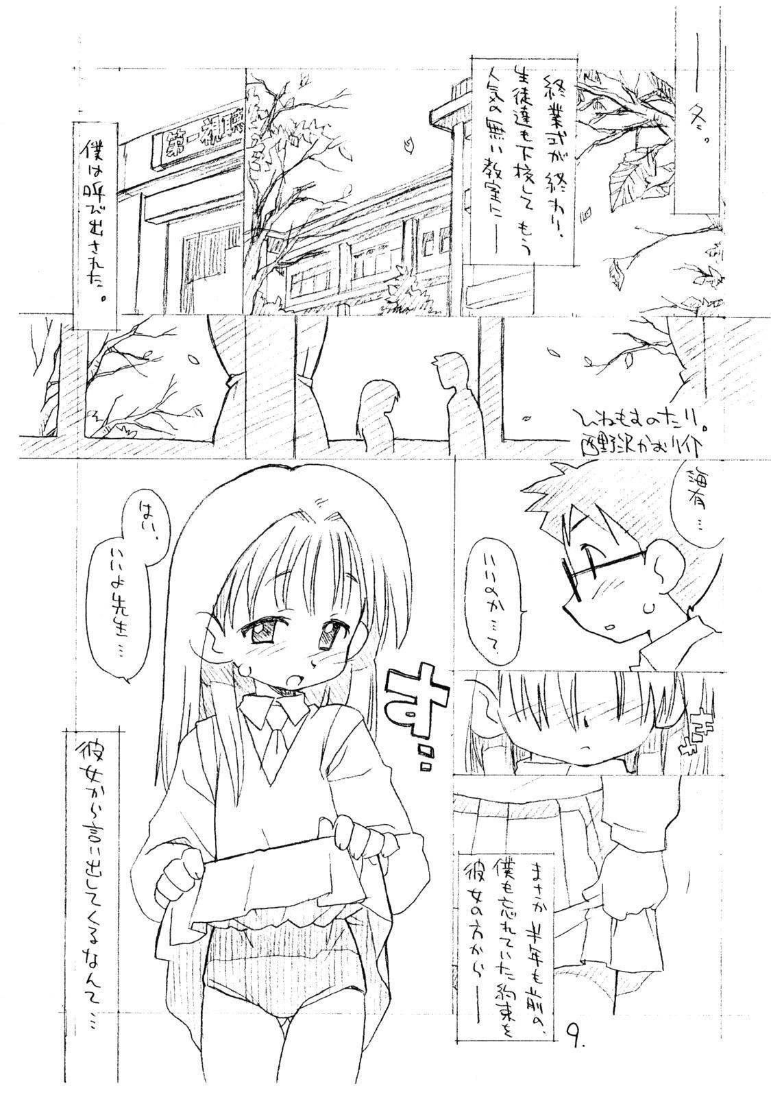 Okosama One-touch 7