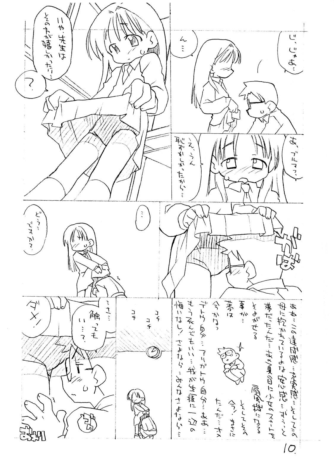 Okosama One-touch 8