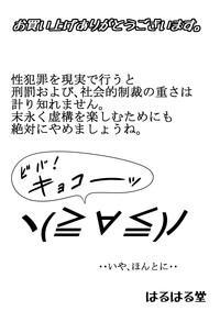 Aa, Senpai no Oniku, Yappa Yawarakaissu Vol. 3 2