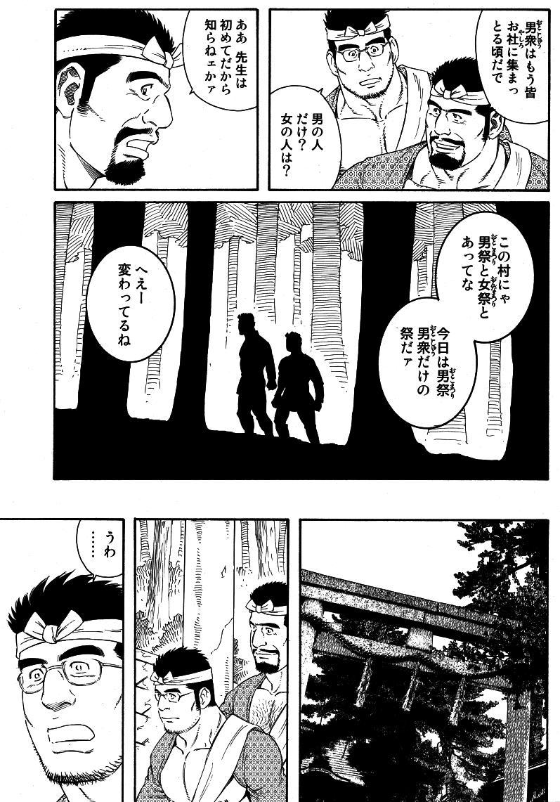 Inaka Isha 34