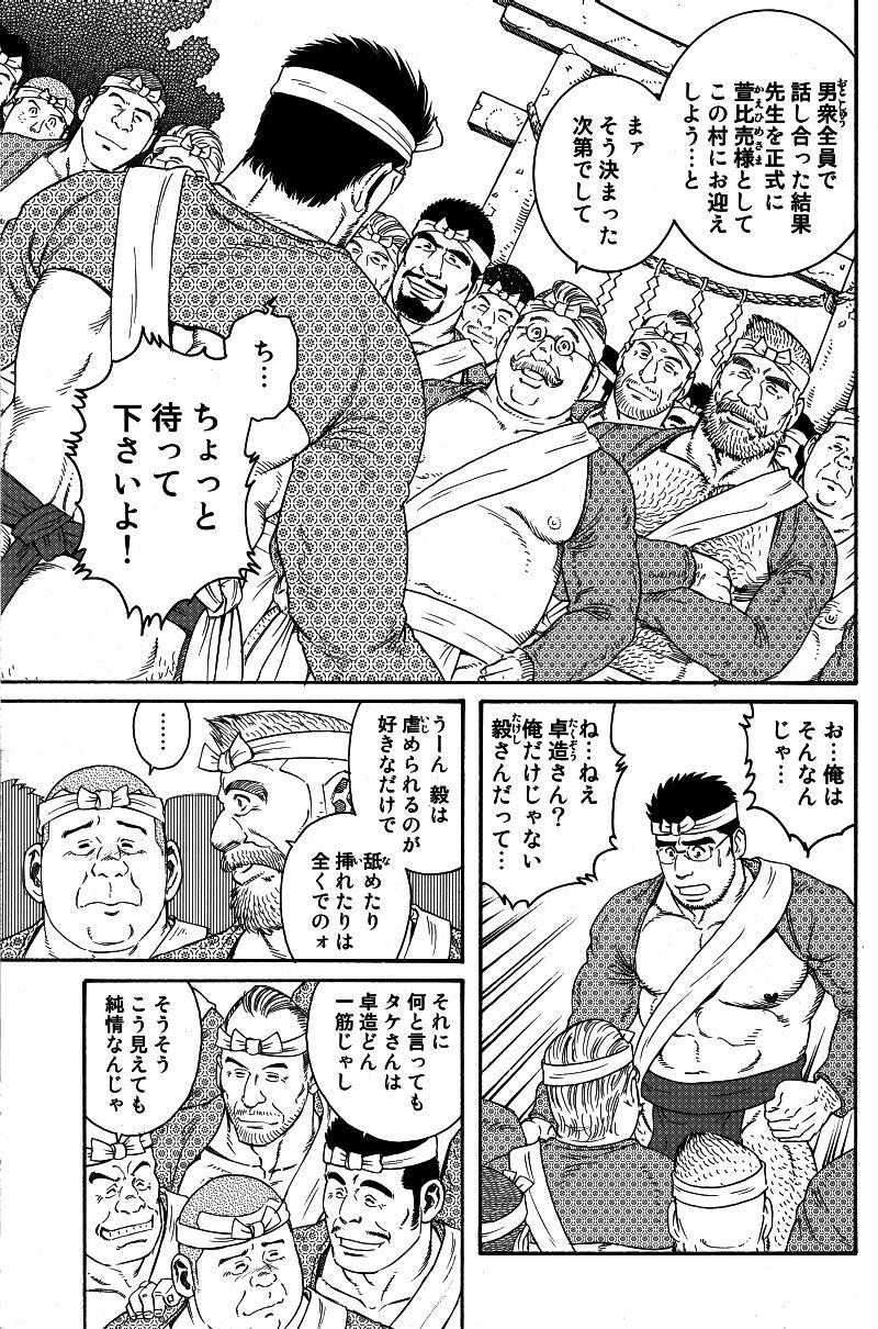 Inaka Isha 38