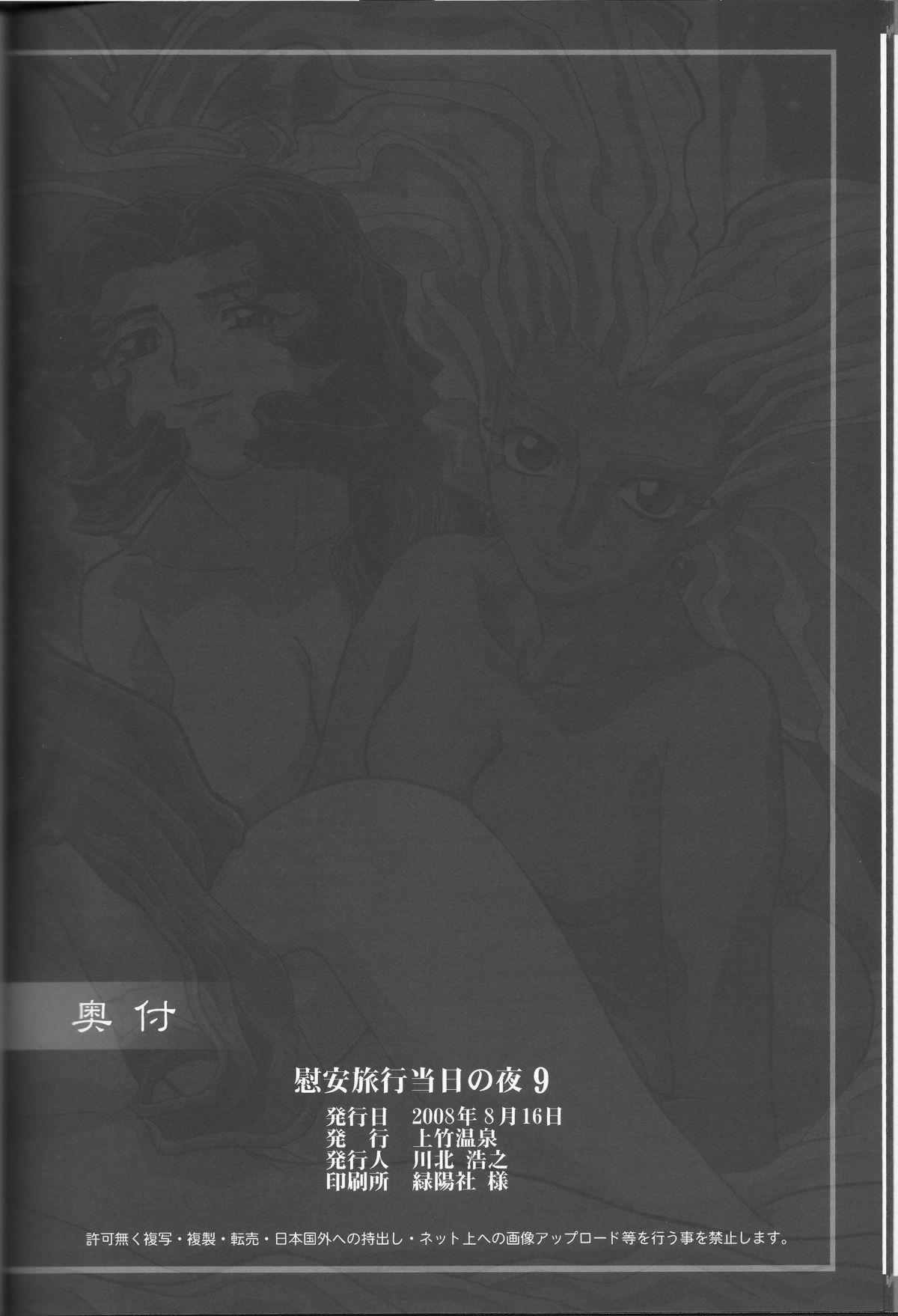 Ianryokou Toujitsu No Yoru 9 43