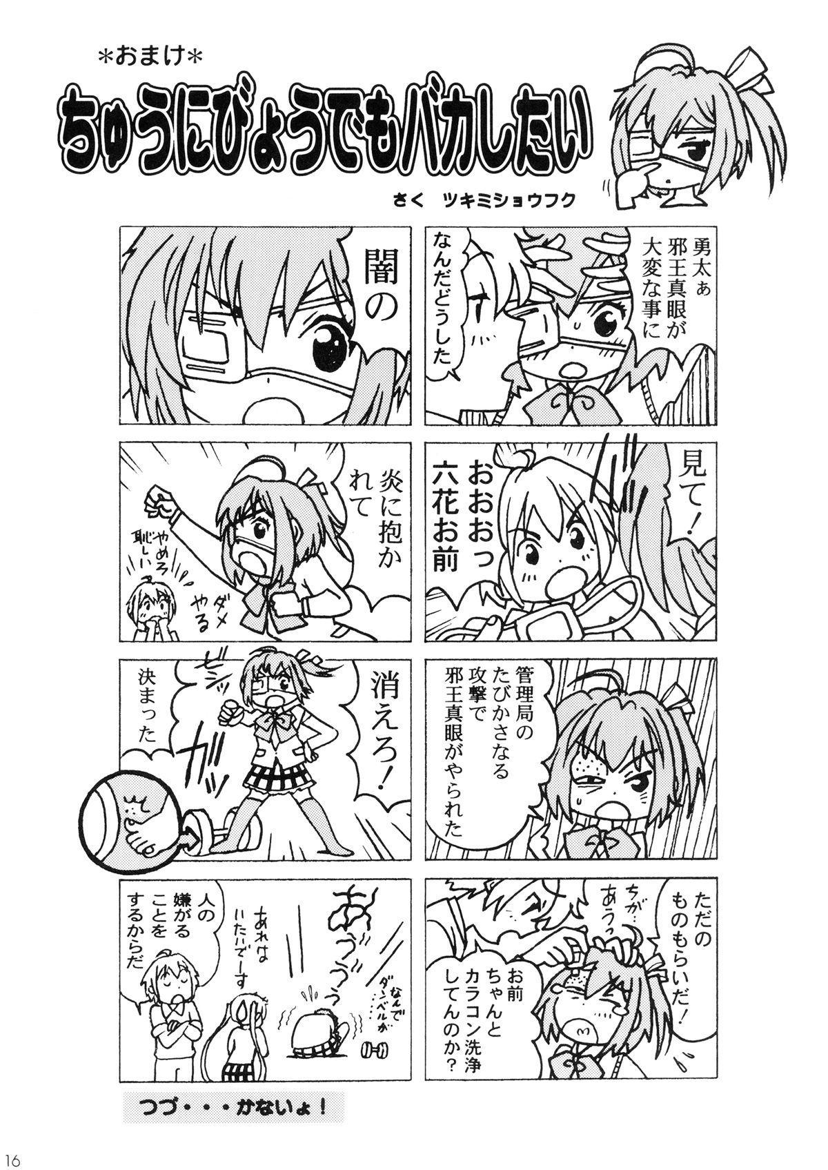 Chuunibyou no Ko Tachi ni Nama Nakadashi Hamemakuri Zanmai 15