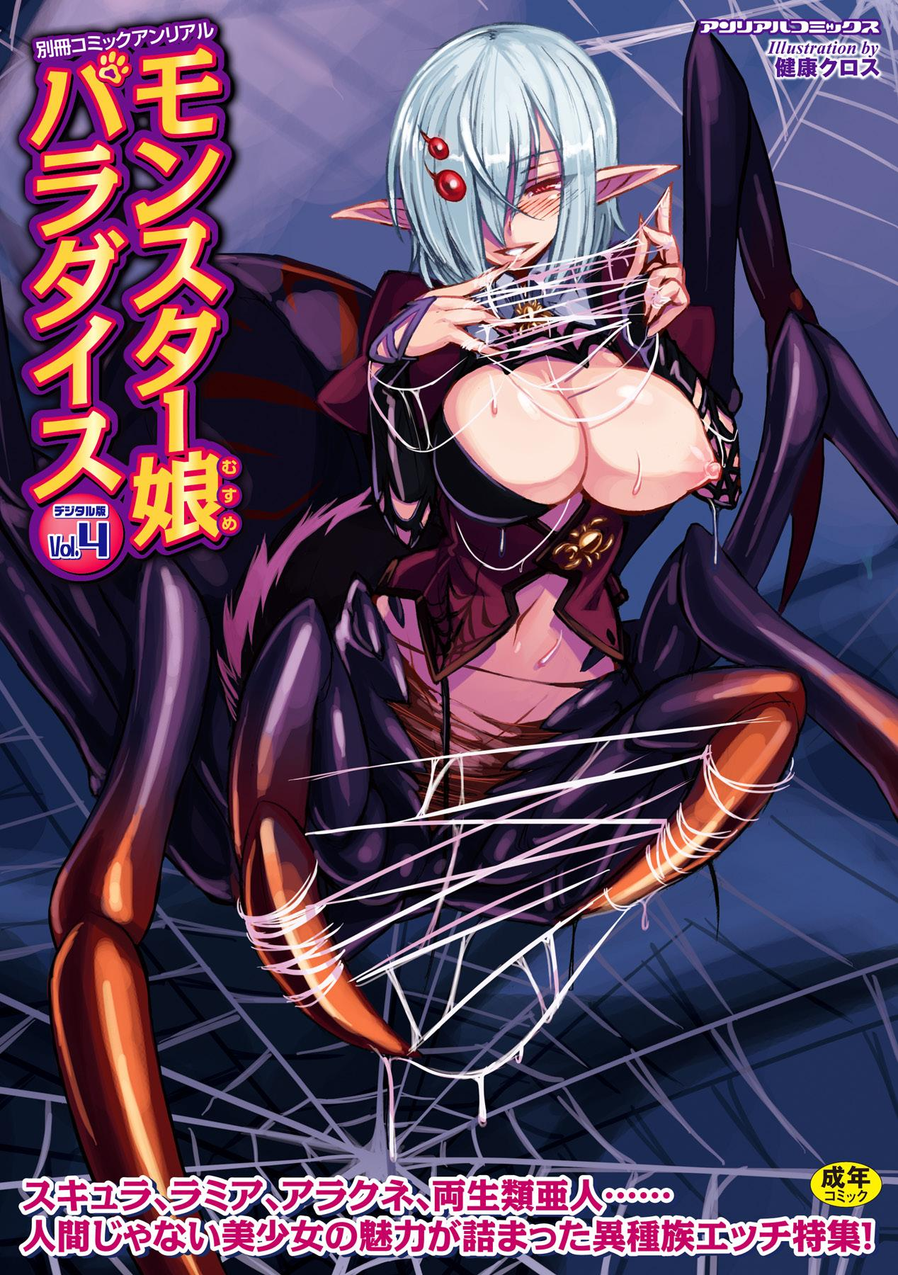 Bessatsu Comic Unreal Monster Musume Paradise Vol. 4 0