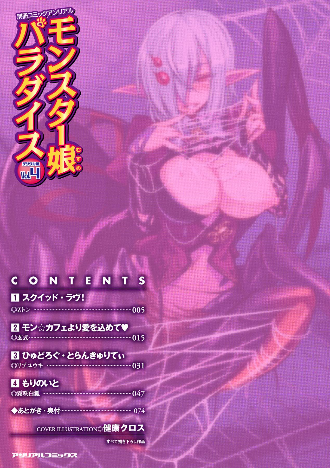 Bessatsu Comic Unreal Monster Musume Paradise Vol. 4 2