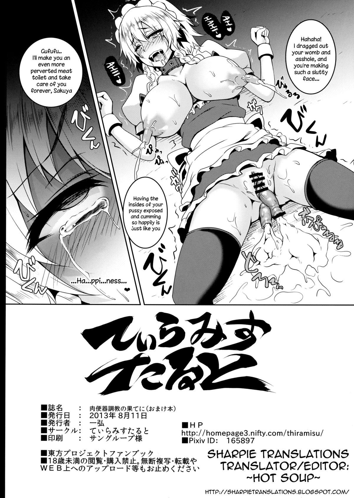 Nikubenki Choukyou no Hate ni   At the Limit of Meat Toilet Training 7