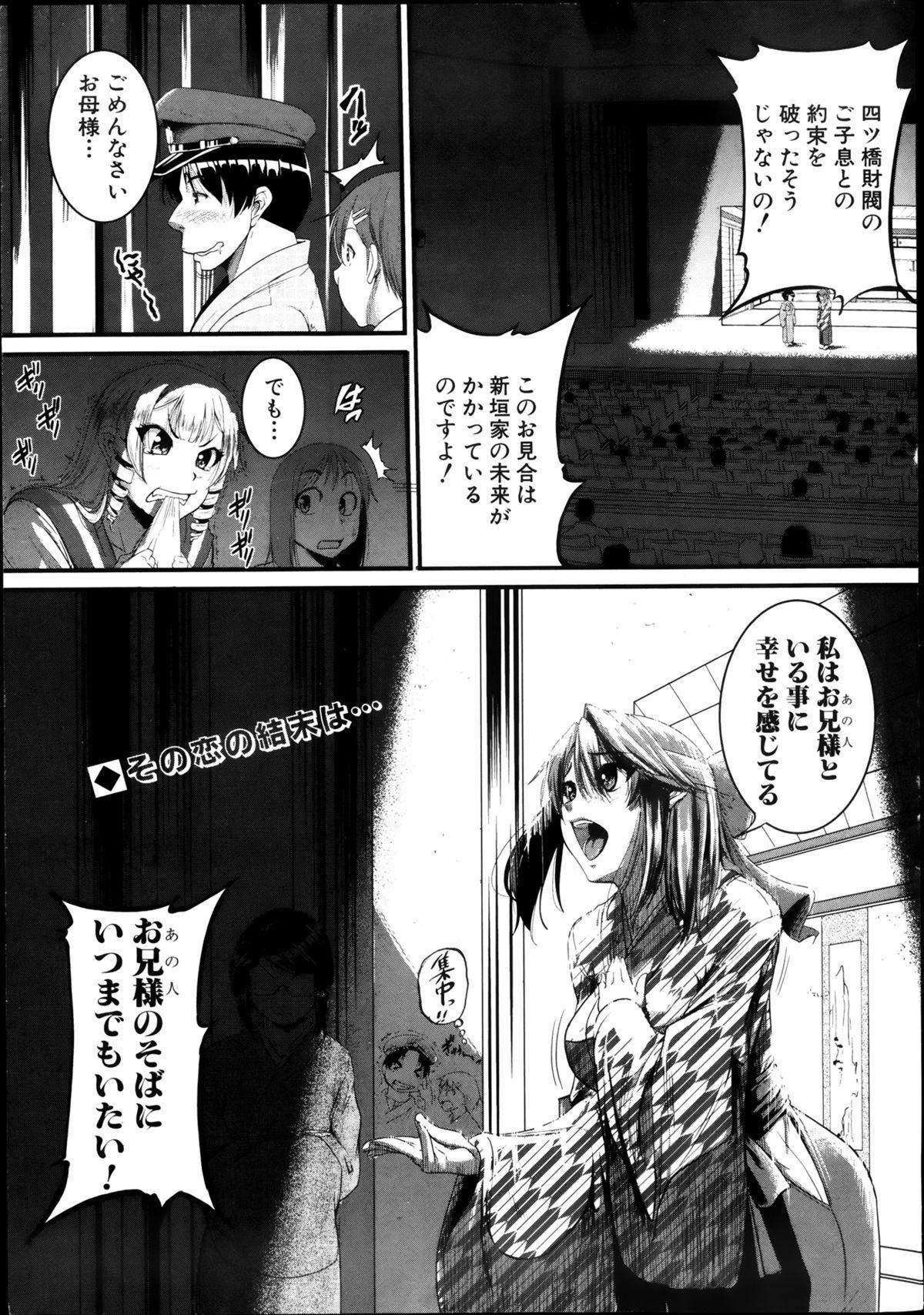COMIC Shingeki 2013-08 10