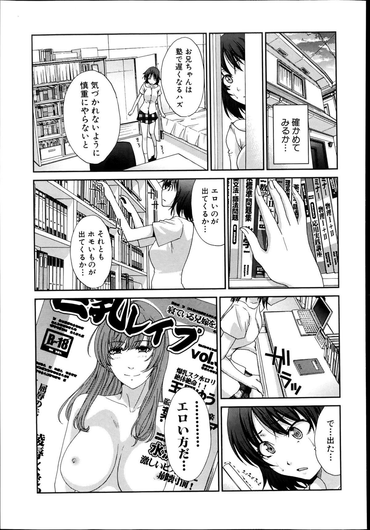 COMIC Shingeki 2013-08 122