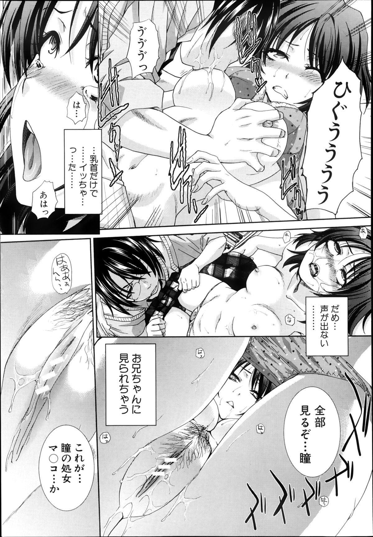 COMIC Shingeki 2013-08 132