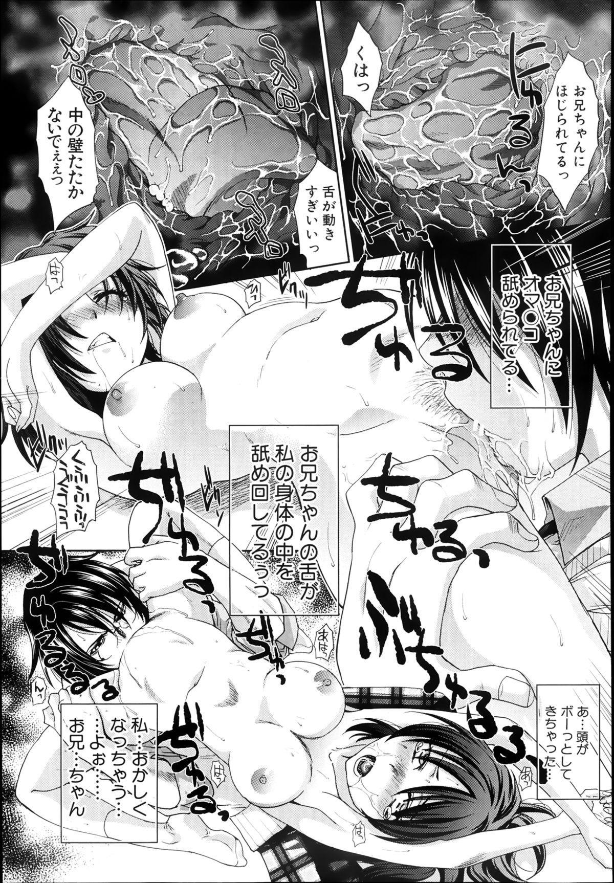 COMIC Shingeki 2013-08 136