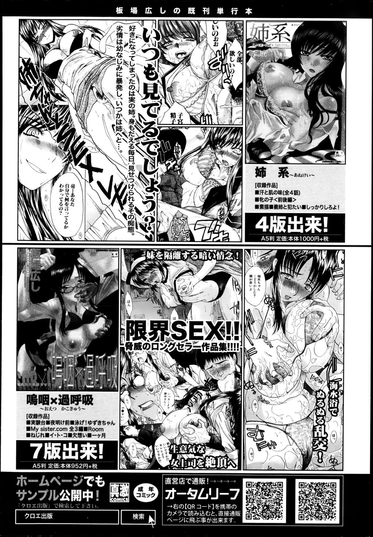 COMIC Shingeki 2013-08 145
