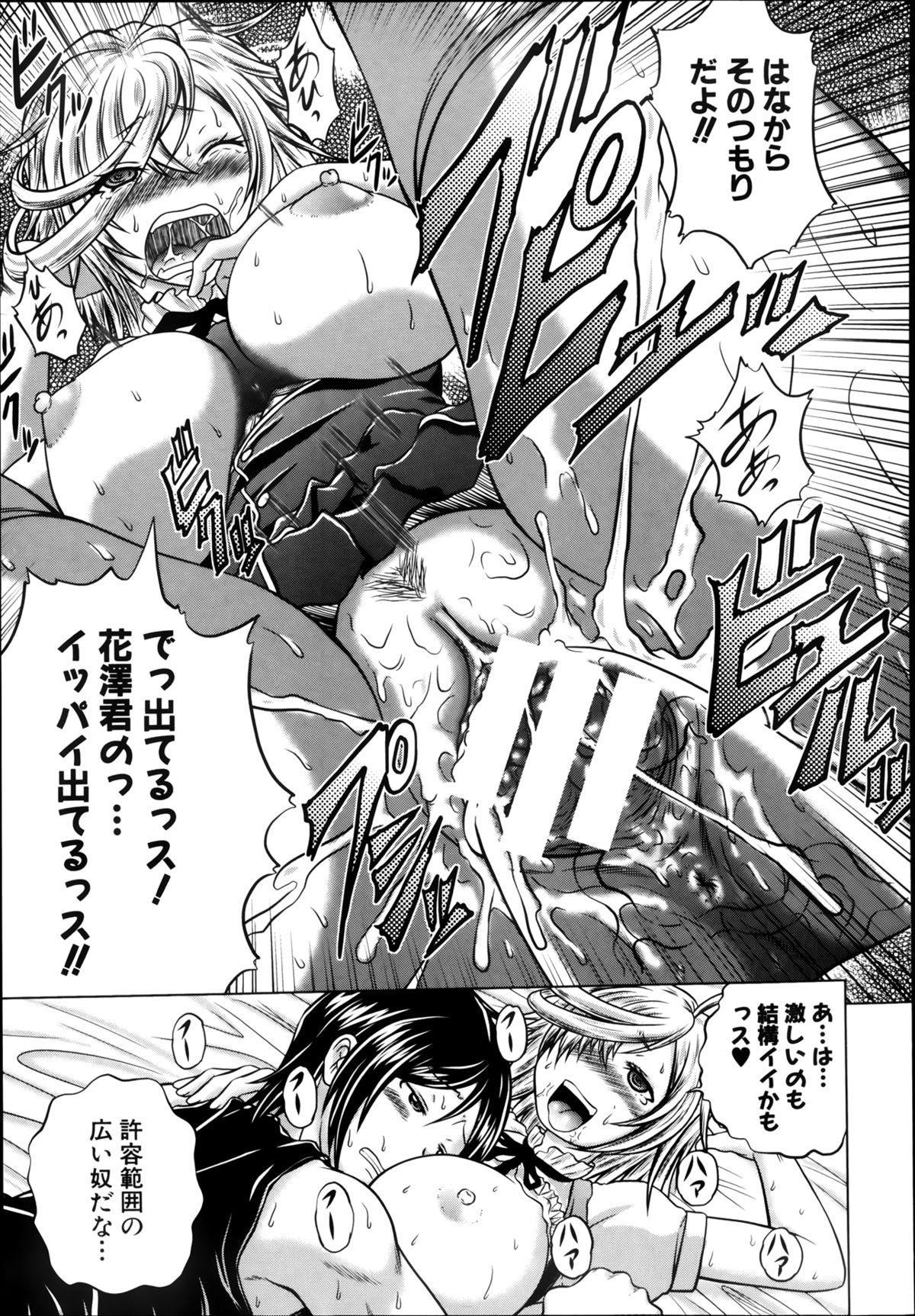 COMIC Shingeki 2013-08 150
