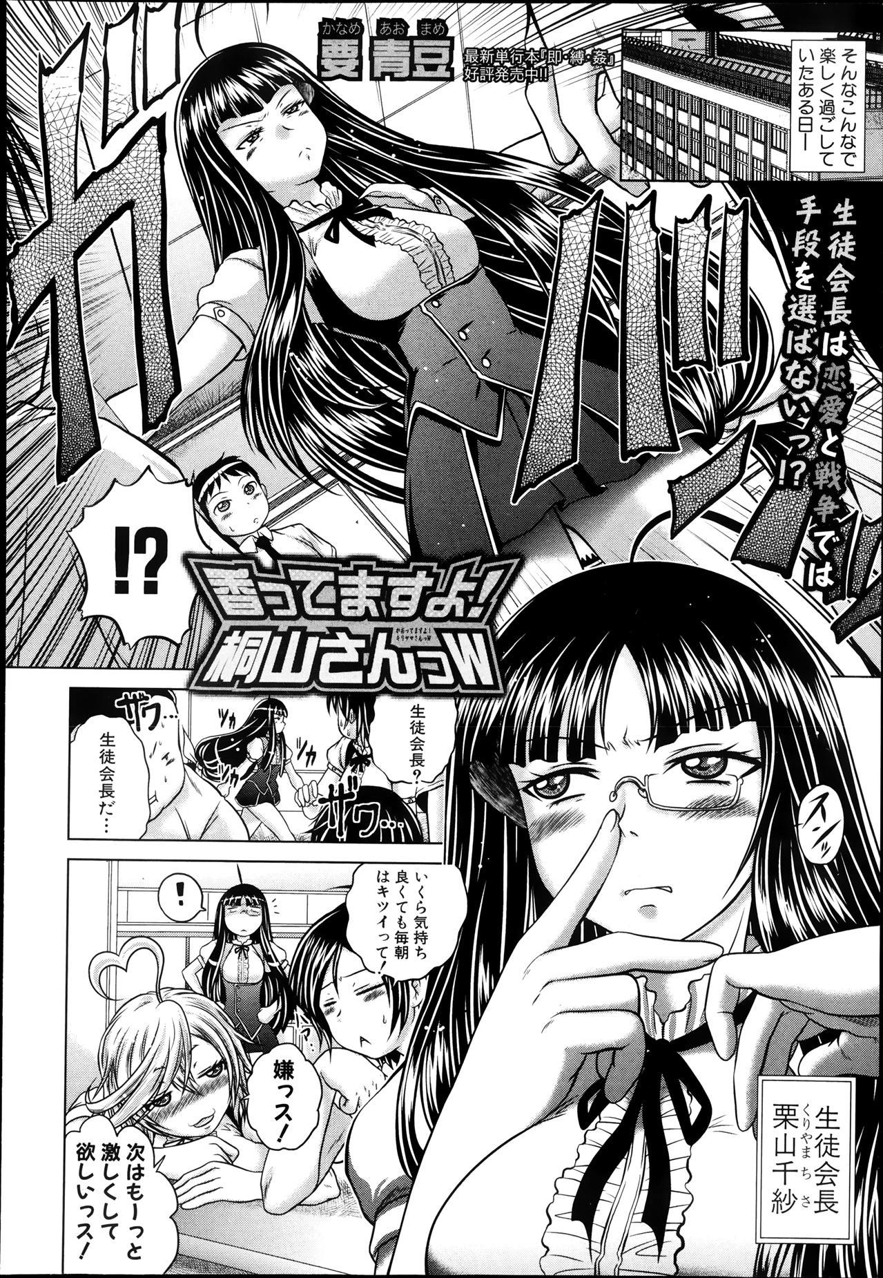 COMIC Shingeki 2013-08 151