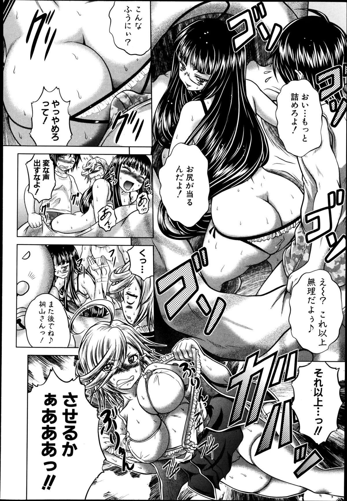 COMIC Shingeki 2013-08 157