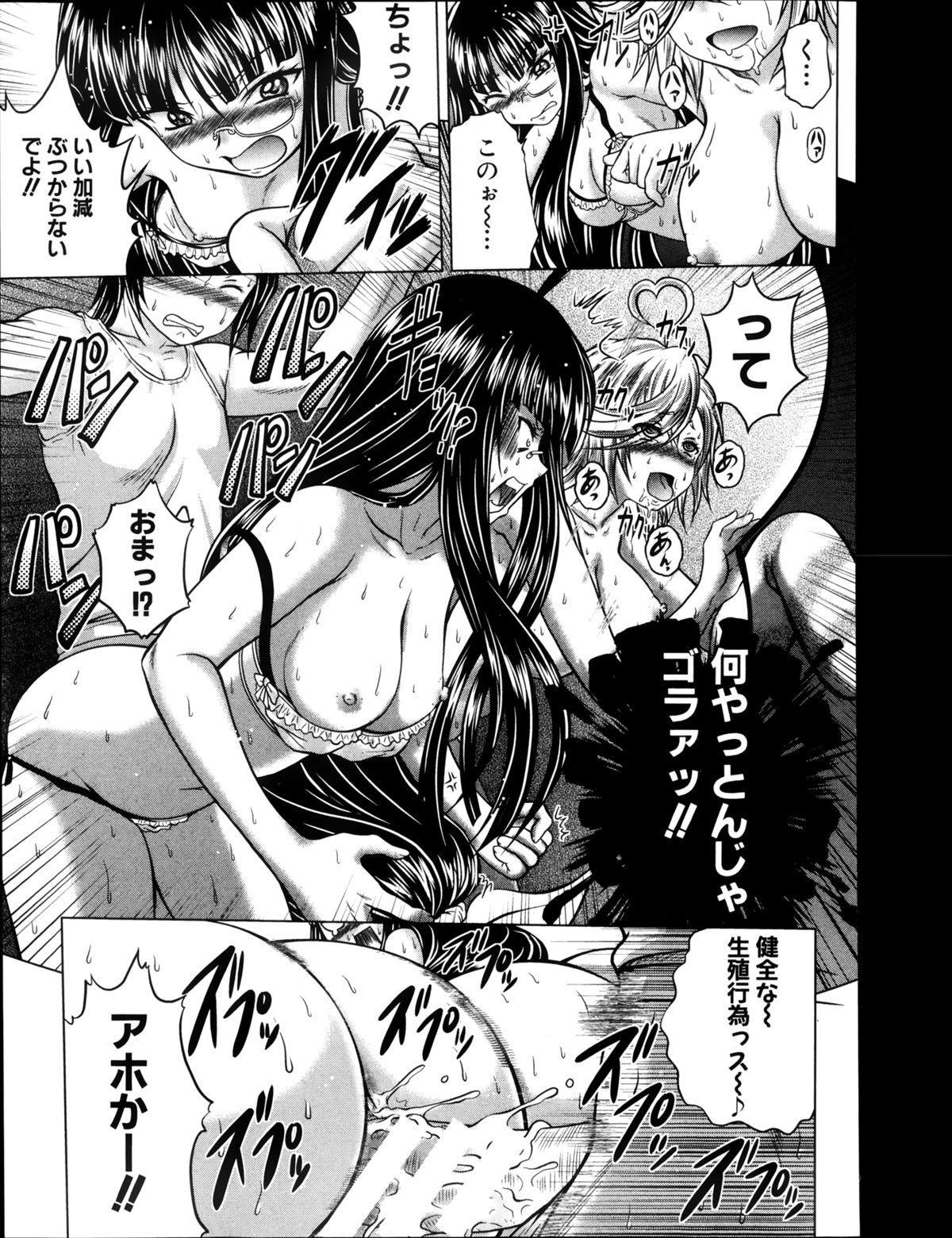 COMIC Shingeki 2013-08 162