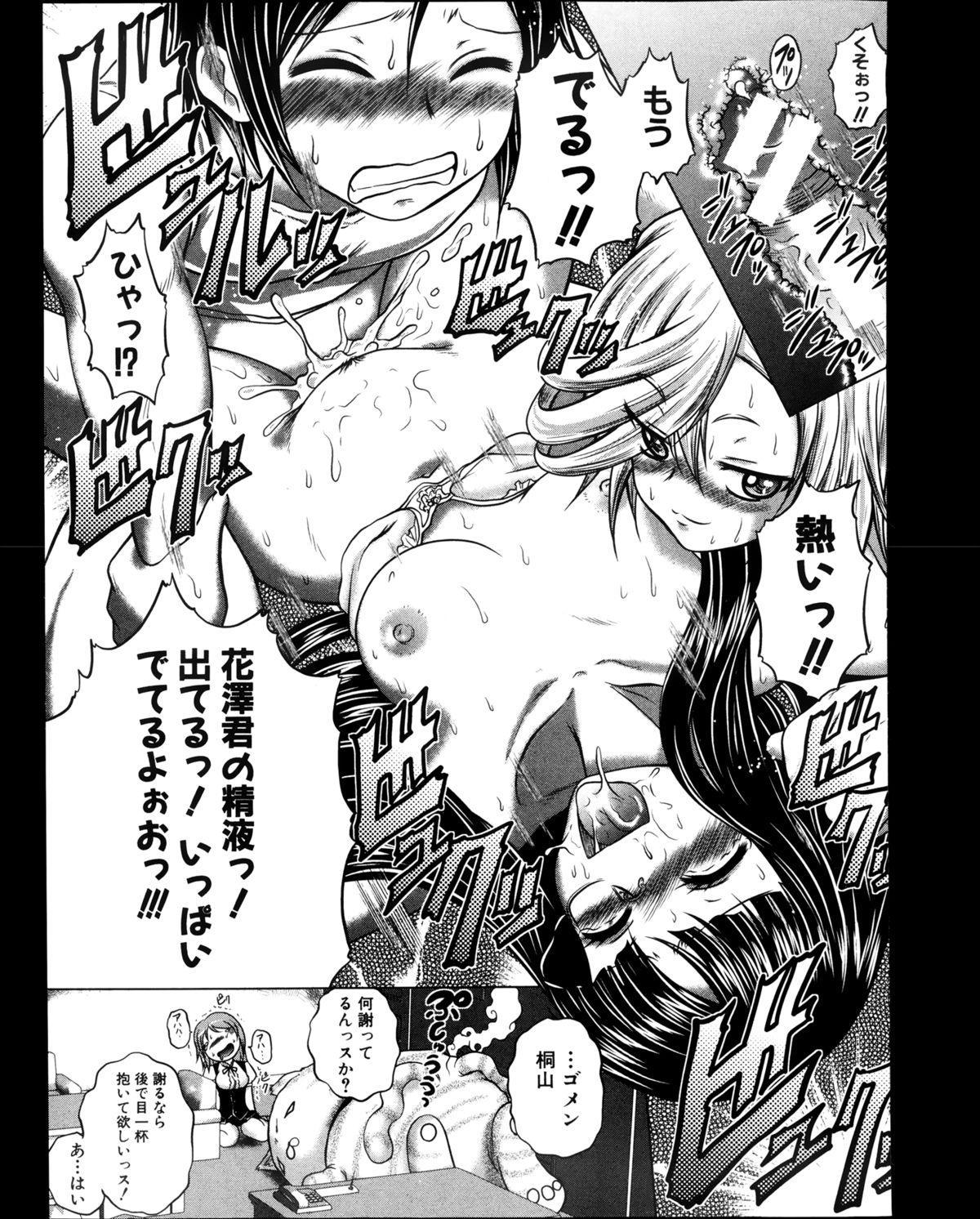 COMIC Shingeki 2013-08 170