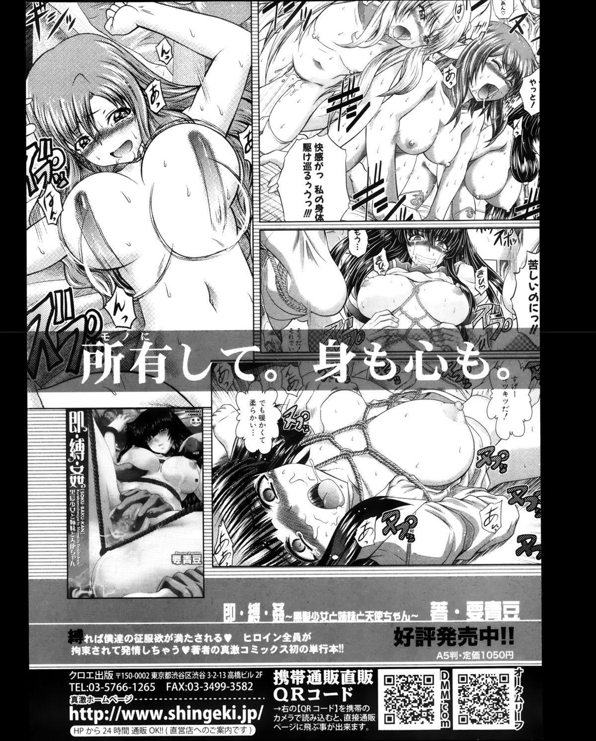 COMIC Shingeki 2013-08 172