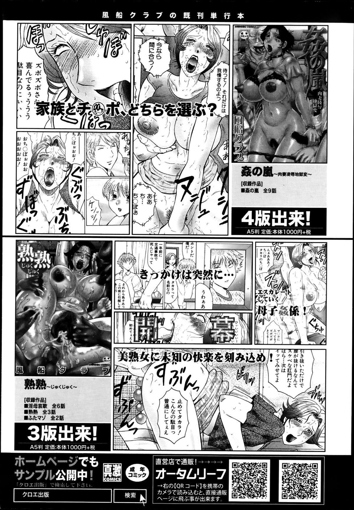 COMIC Shingeki 2013-08 173