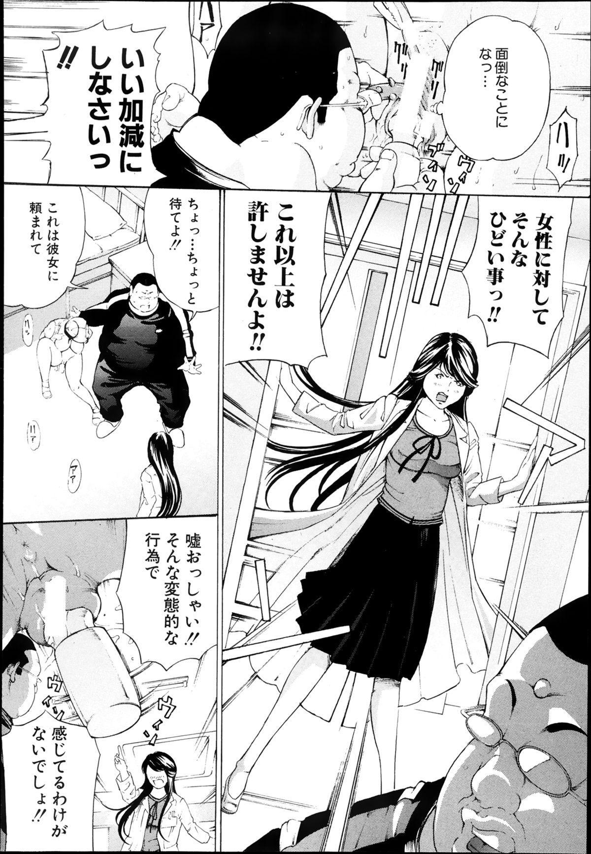COMIC Shingeki 2013-08 179