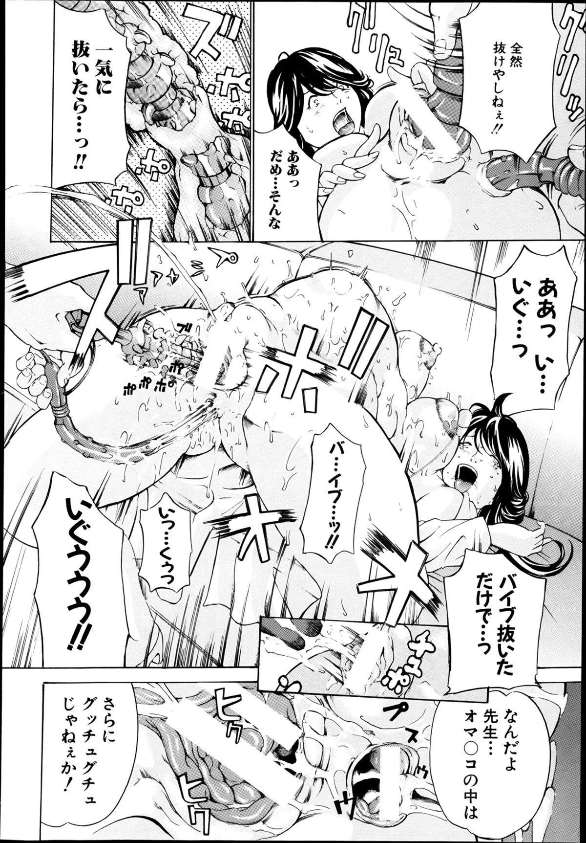 COMIC Shingeki 2013-08 189