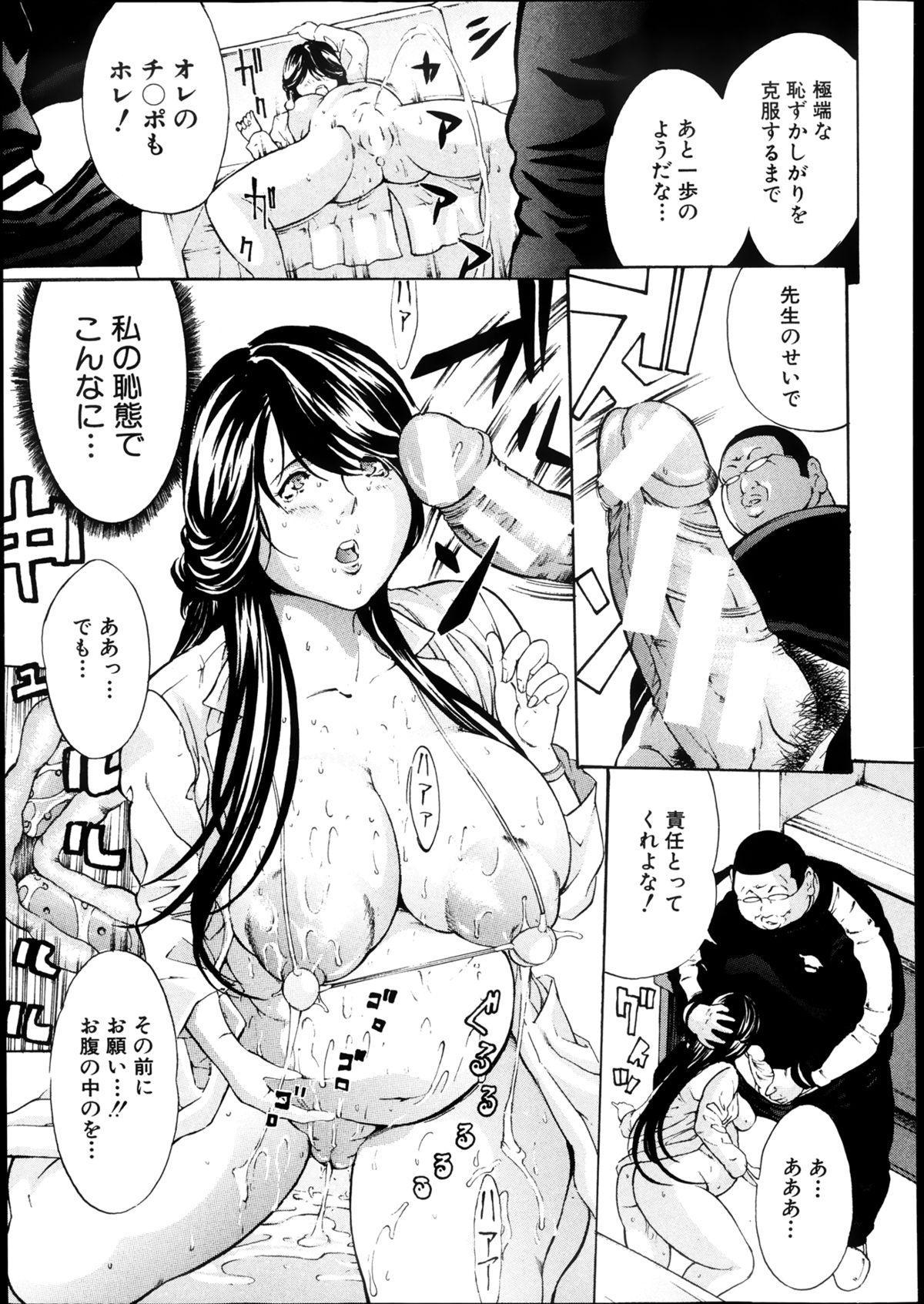 COMIC Shingeki 2013-08 190