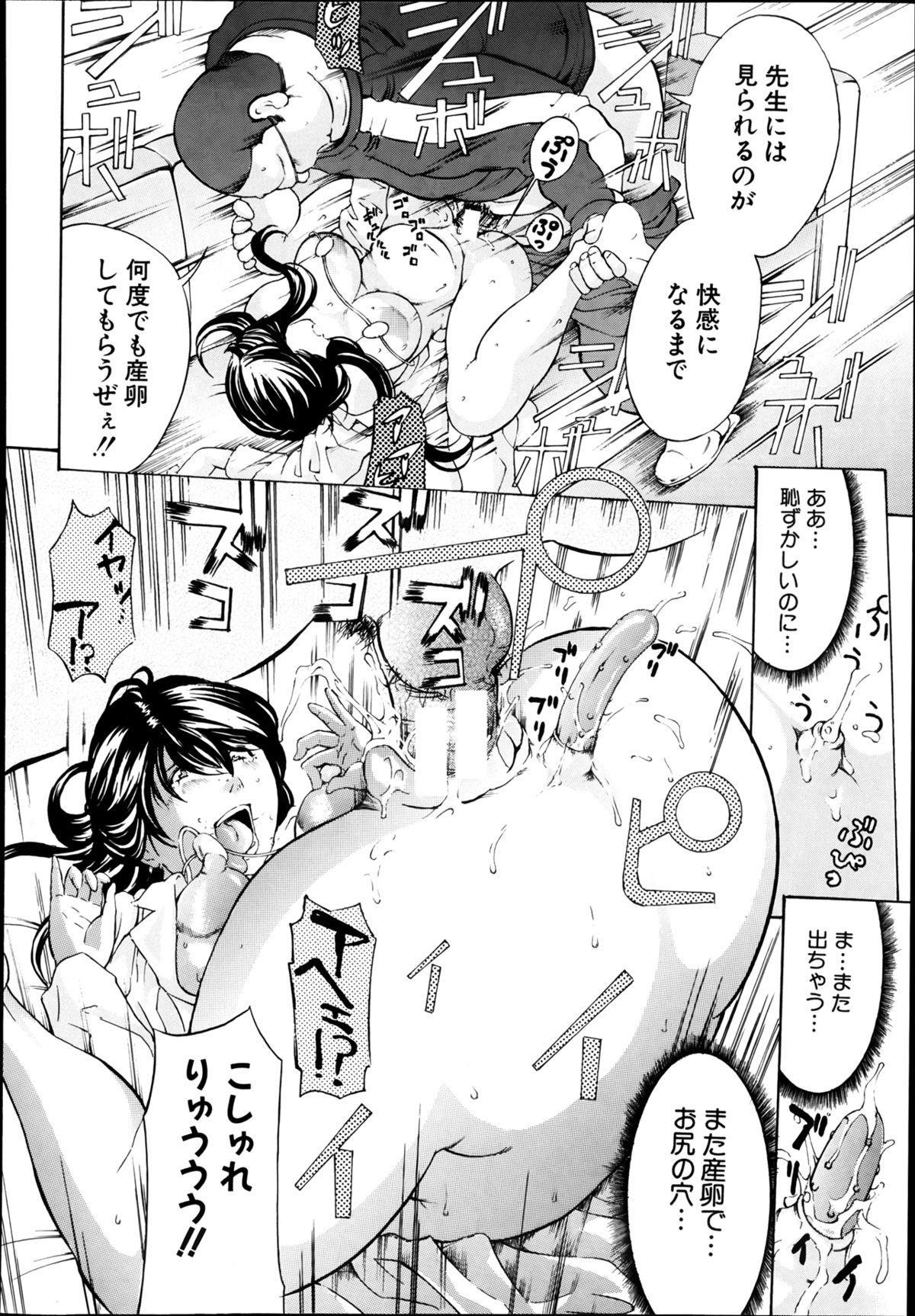 COMIC Shingeki 2013-08 197