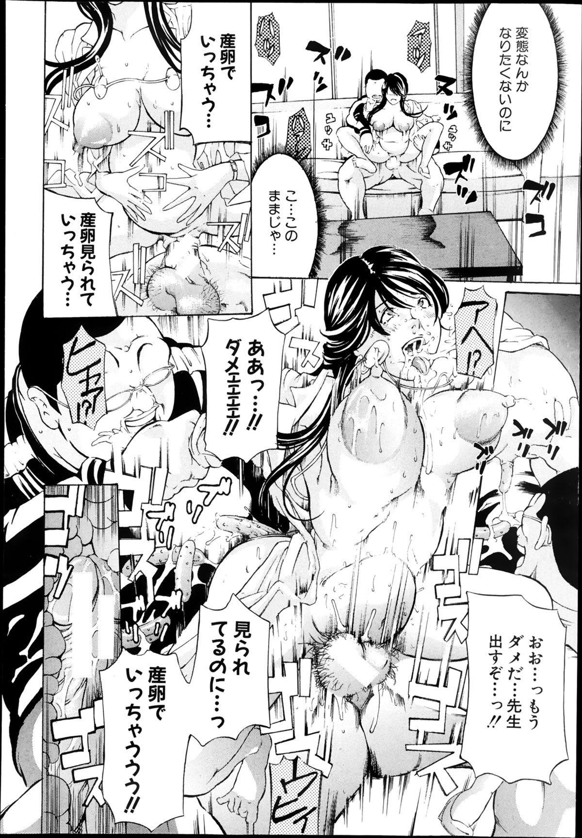 COMIC Shingeki 2013-08 199