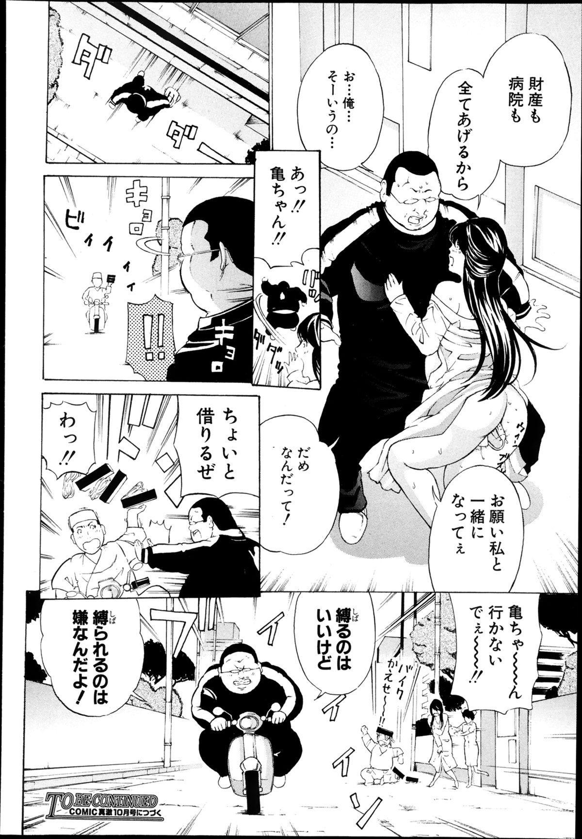 COMIC Shingeki 2013-08 203