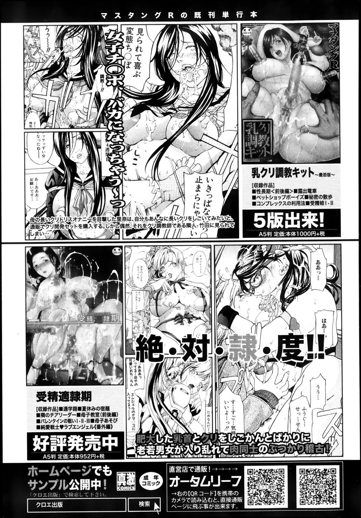 COMIC Shingeki 2013-08 204