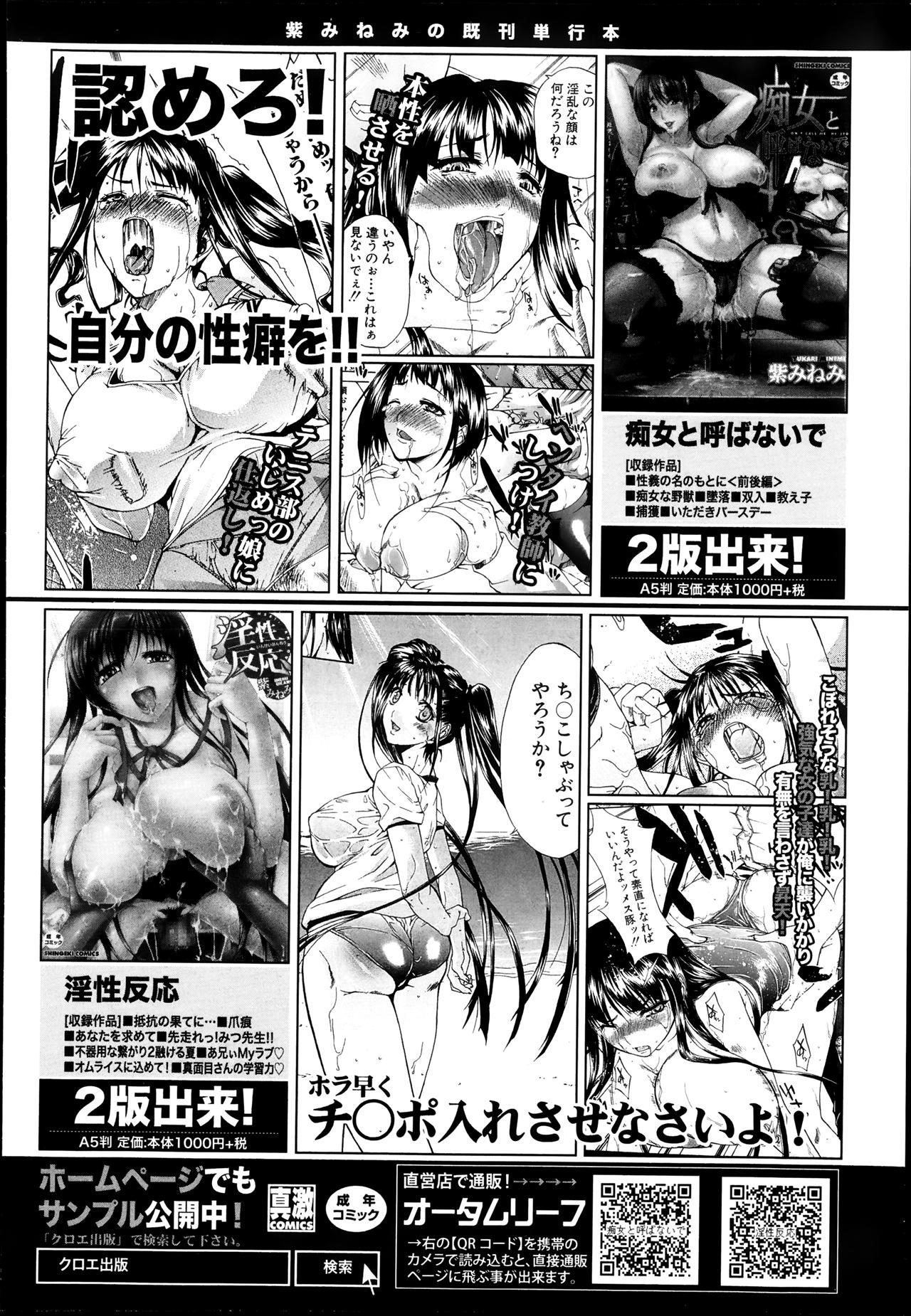 COMIC Shingeki 2013-08 207
