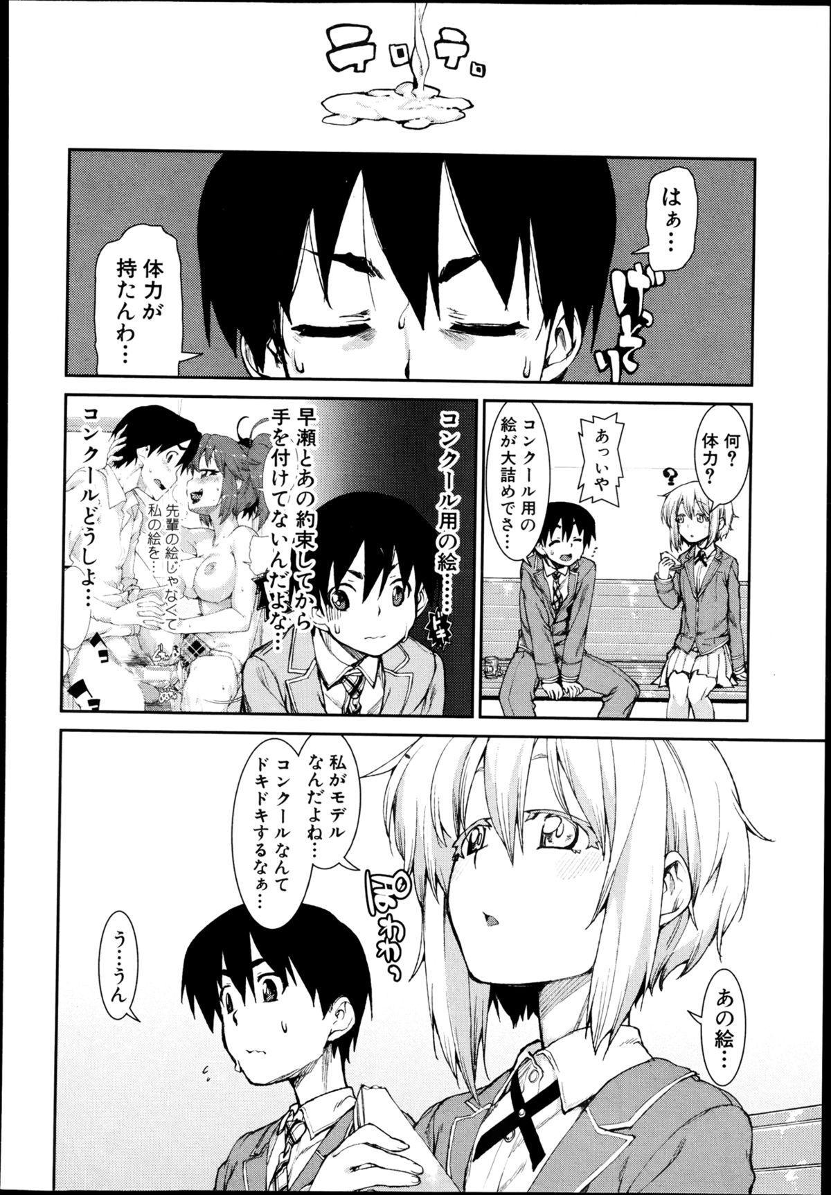 COMIC Shingeki 2013-08 213