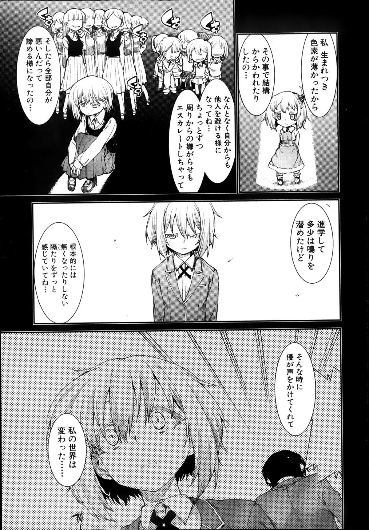 COMIC Shingeki 2013-08 222