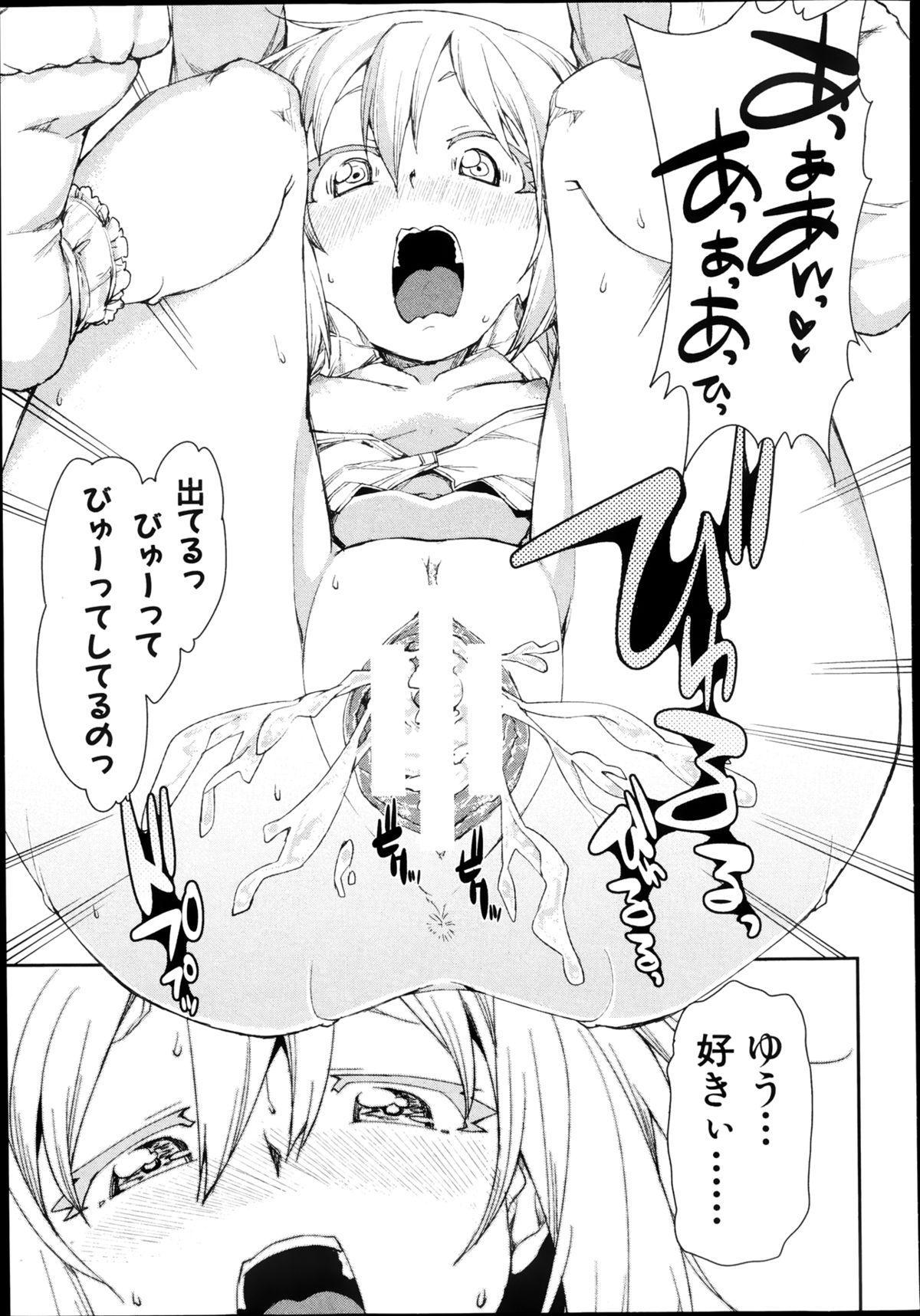 COMIC Shingeki 2013-08 234