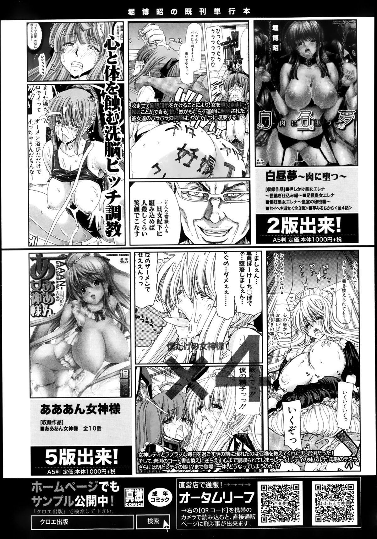 COMIC Shingeki 2013-08 238