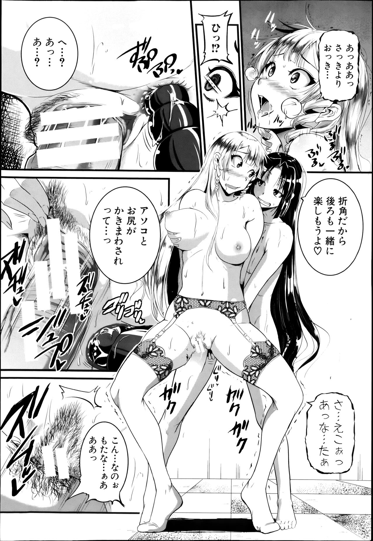 COMIC Shingeki 2013-08 23