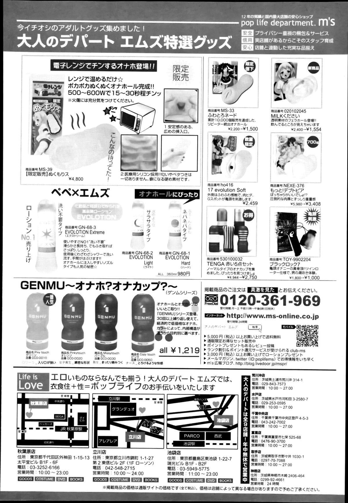COMIC Shingeki 2013-08 239