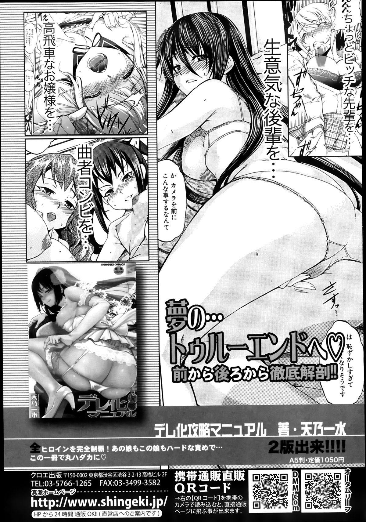 COMIC Shingeki 2013-08 270