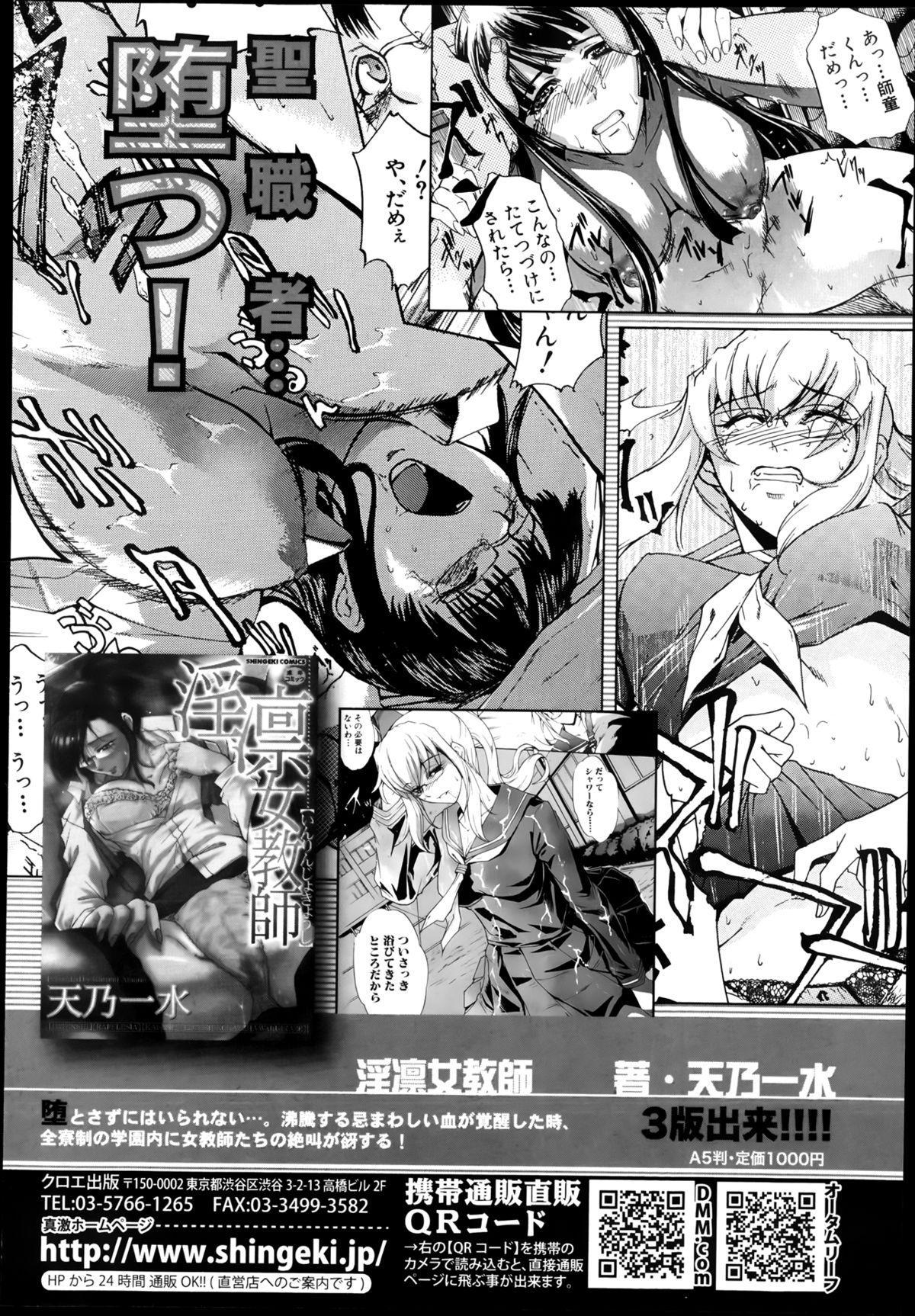 COMIC Shingeki 2013-08 271