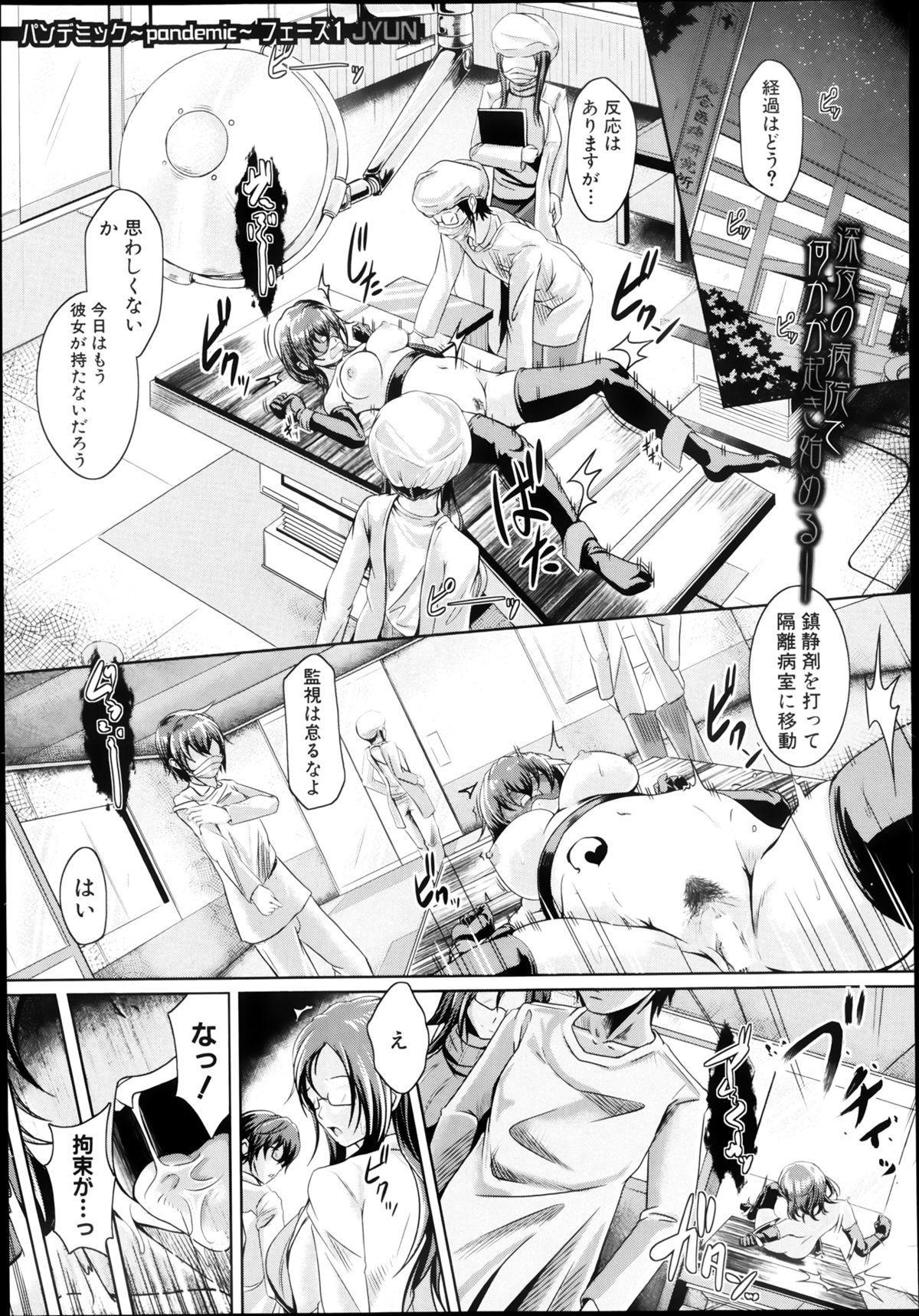 COMIC Shingeki 2013-08 272