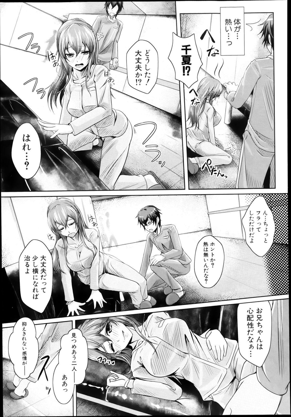 COMIC Shingeki 2013-08 276