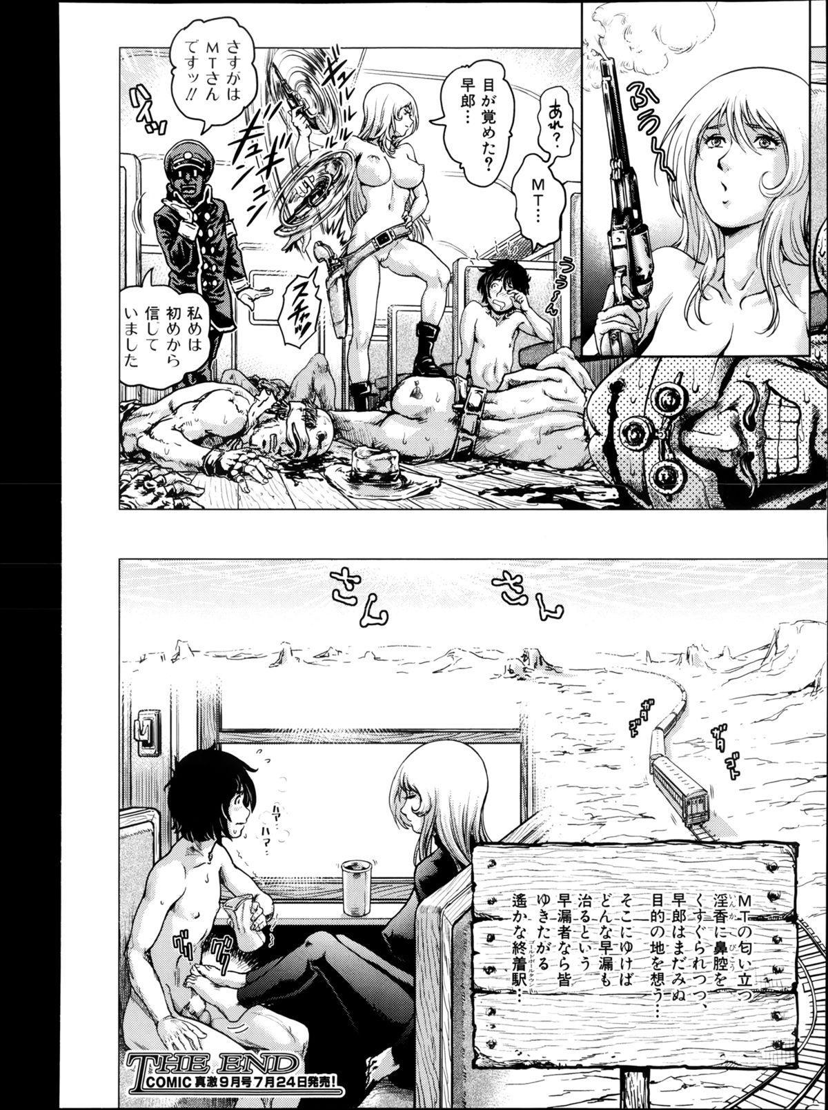 COMIC Shingeki 2013-08 335