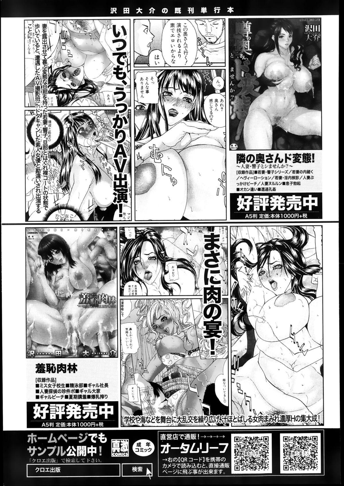 COMIC Shingeki 2013-08 336